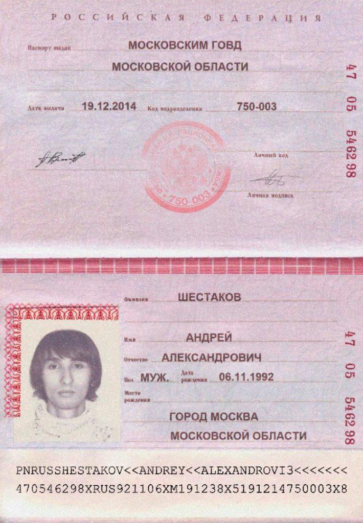Как сделать скан паспорта без сканера