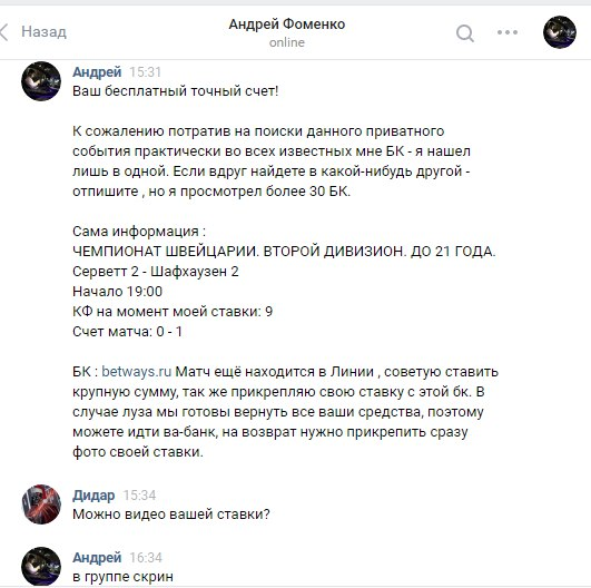 список договорные матчи информаторов белый
